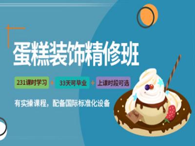 西安蛋糕装饰培训
