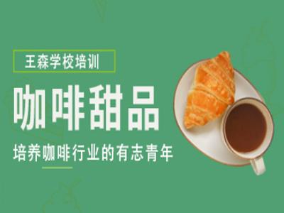 西安咖啡甜点培训