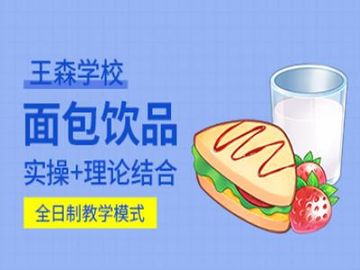 西安饮品面包培训