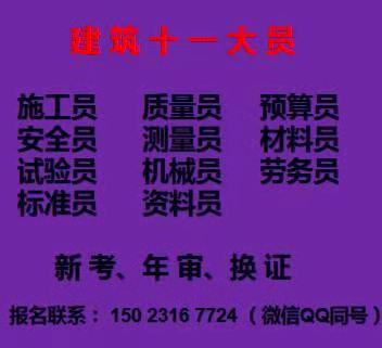 重庆长寿2021五大员(预算员)继续教育