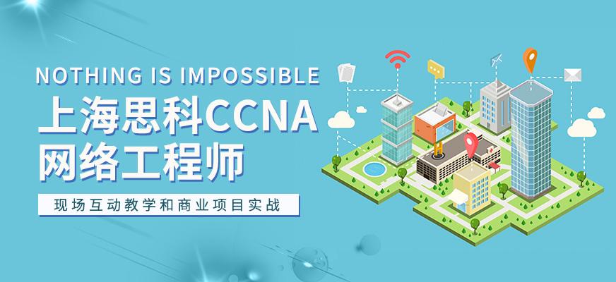上海思科网络工程师辅导班