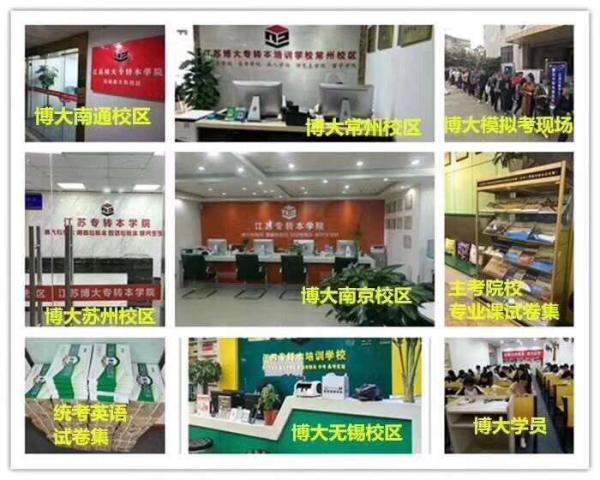 南京五年制专转本培训辅导补习班