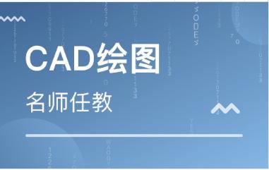 赤峰CAD培训班 赤峰零基础学CAD培训