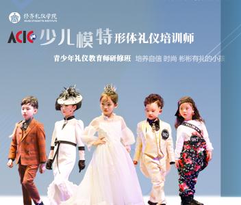上海少儿礼仪师培训考证