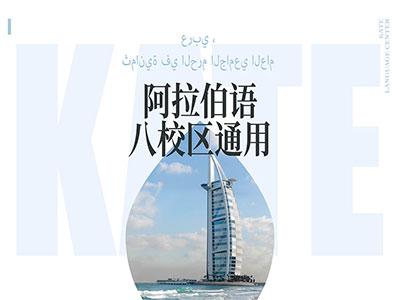 北京阿拉伯语实用口语培训课程