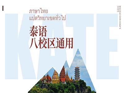 北京八校区泰语考级培训课程