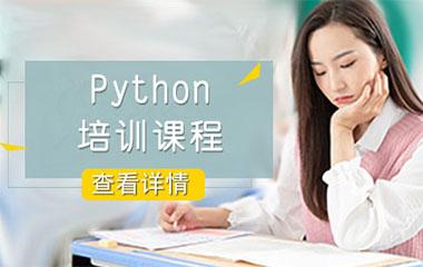 西安Python培训班