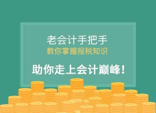 上海初级会计职称考试培训