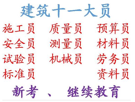 2021重庆城口建委焊工(电焊工)报名条件是什么-建委模板工