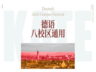 北京德语考级培训课程