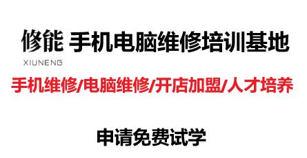 南昌零基础手机维修培训学校 实操培训班
