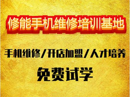南昌手机维修培训学习内容 自学手机维修技术
