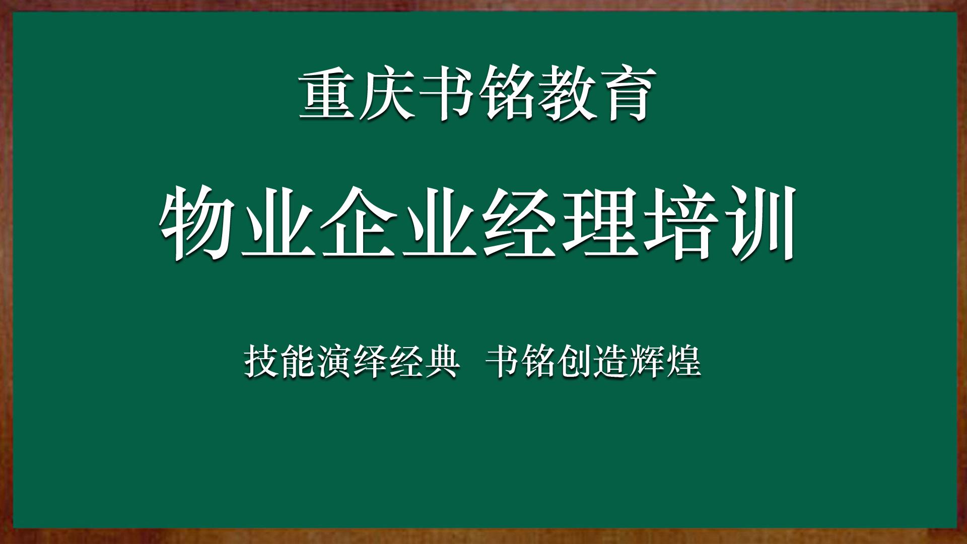 重庆物业企业经理培训