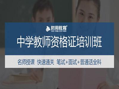 长沙中学教师资格证培训班