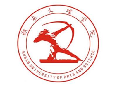 湖南文理学院招生简章