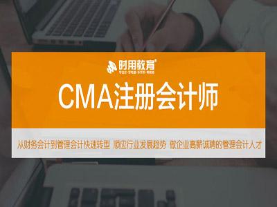 衡阳CMA注册会计培训班