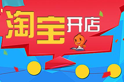 上海电商运营培训