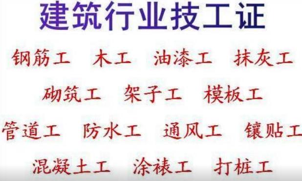 重庆市巫山县土建机械员