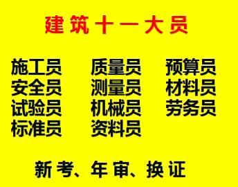 重庆市万州区 土建标准员考试地址- 房建机械员如何报名
