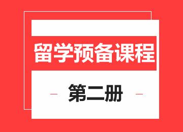 上海留学预备2册