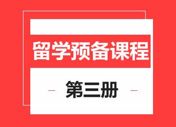 上海留学预备3册