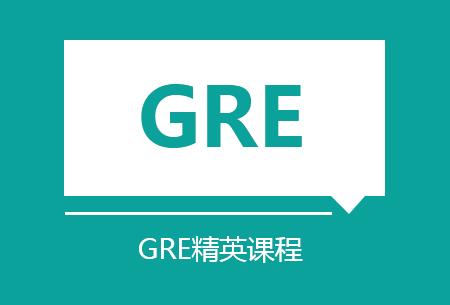 上海GRE精英班