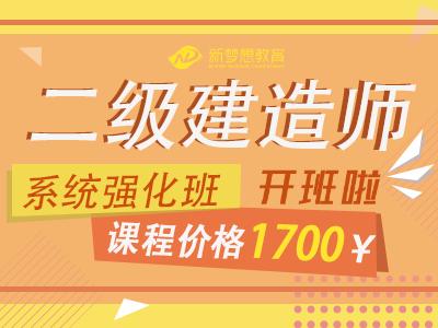 重庆二级建造师培训系统强化班