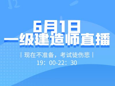 2021年一级建造师6月1日直播课-彭兴强