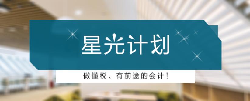 重庆九龙坡中级会计培训