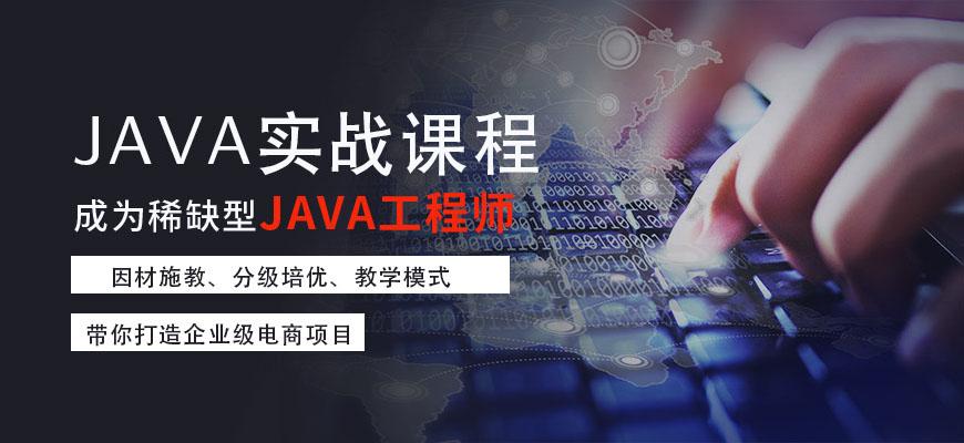 长沙互联网架构师培训班