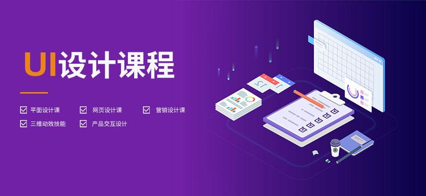 长沙互联网UI/UE设计师培训班