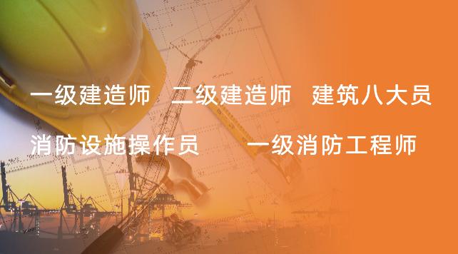 四川二级建造师培训