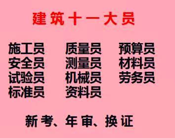 重庆市荣昌区施工员培训班