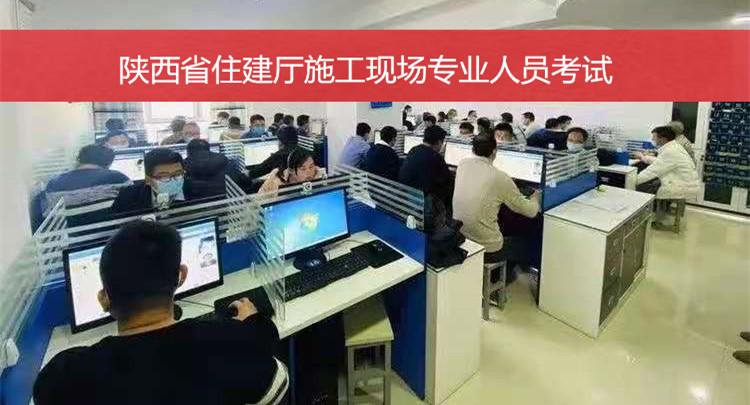 西安建筑八大员施工员材料员资料员安全员培训