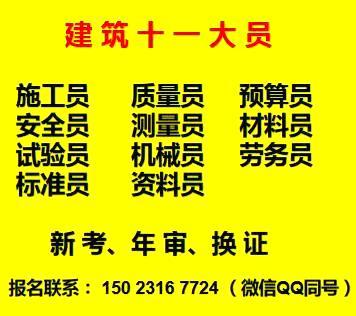 重庆市武隆区土建安全员培训
