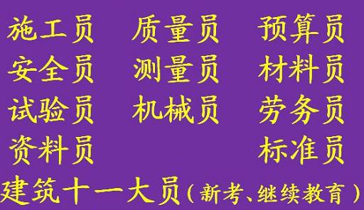 重庆市江北区建筑标准员上岗证培训