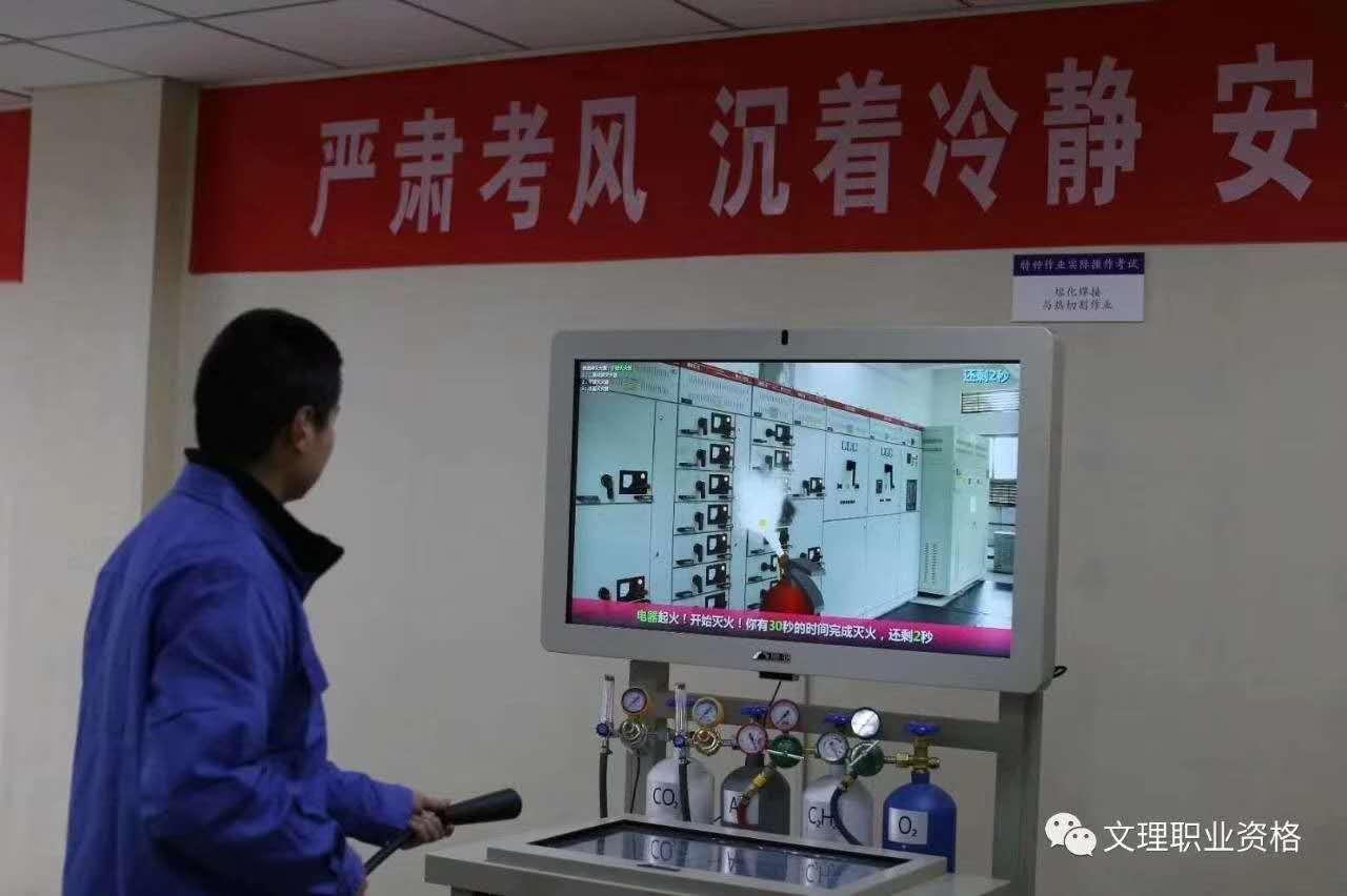 西安电工培训