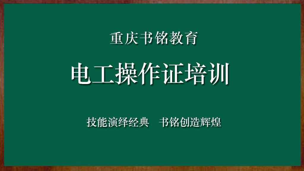 重庆电工操作证培训