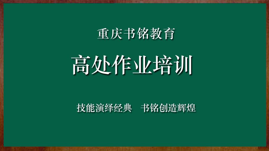 重庆高处作业操作证培训