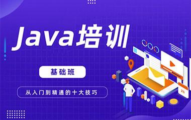 沈阳Java职业技能培训课程